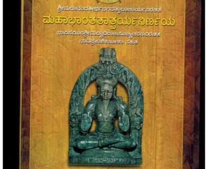Maha Bharata Tatparya Nirnaya