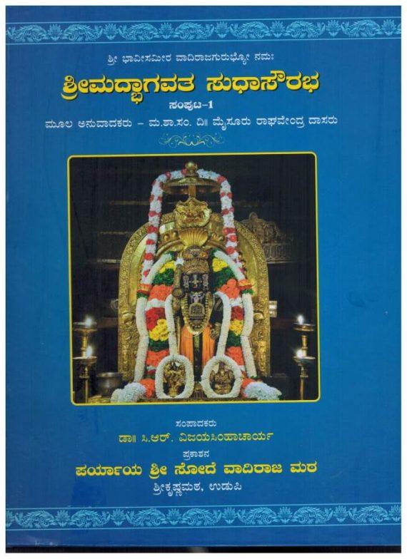 Sri Mad Bhagavata Sudha Sourabha