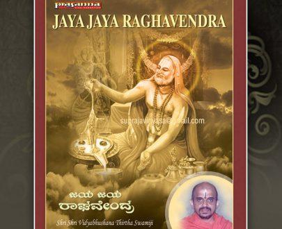 Jaya Jaya Raghavendra