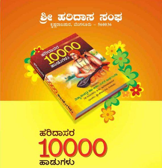 Haridasara 10000 Hadugalu
