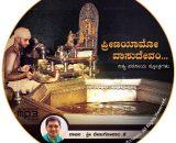 Preenayamo Vasudevam - Nityapatanieeya stotragalu