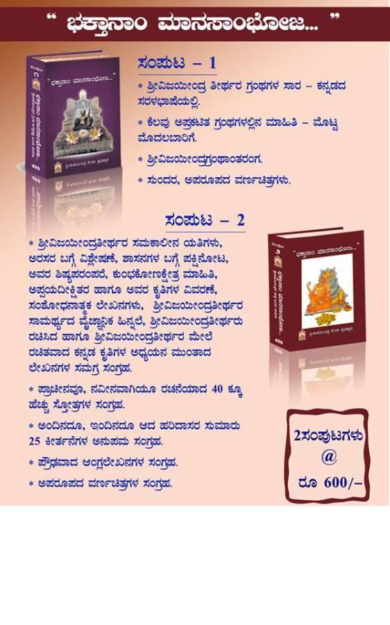 Bhaktaanam Maanasamboja