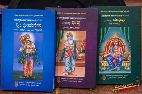 Mahabharata Samagra Patra Parichaya - Kannada