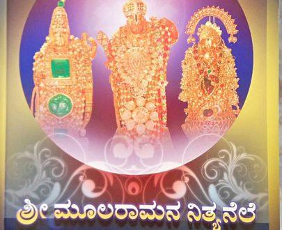 Sri Moola Ramana Nitya Nele
