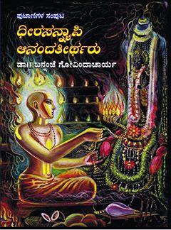 Dhira-sannyasi Ananda Tīrtharu