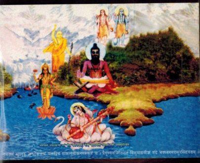 Saptashati vishwaroopa