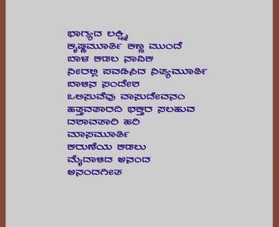 Ananda Theerthara bakti geetegalu