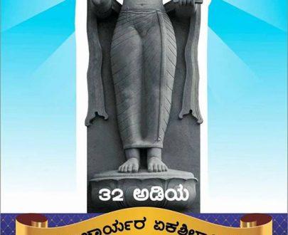 Madhwacharya Sticker