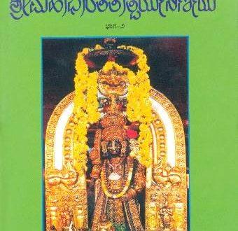 Mahabharata Tatparya Nirnaya - Kannada - Vol 1 to 4 completed