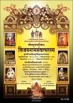 Uttaradi Math Calendar 2018 - 2019 Marati