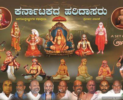 Karnatakada haridasaru