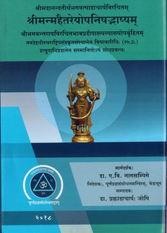 Sri Man Mahaitareyopanishad Bhasyam