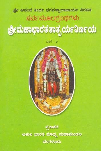 Mahabharata Tatparya Nirnaya - Kannada - Part 04