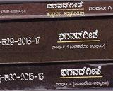 Bhagavadgeete Kannadada Kannadiyalli Part 1 to 6
