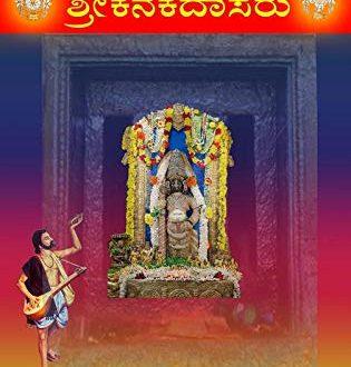 ಸಂತಕವಿ ಭಕ್ತ ಕನಕದಾಸ Santa Kavi Bhakta Kanakadasa