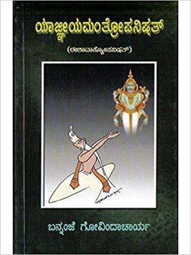 Yaajneeya-Manthropanishath