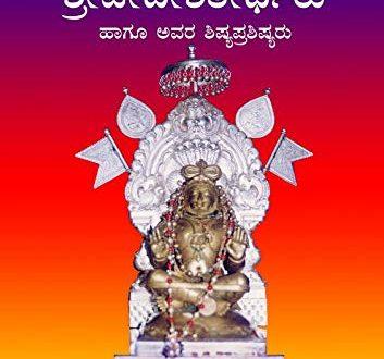 Vedeshatirtharu Hagu Avara Shishya Prashishyaru