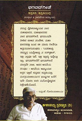 Sri Bhagavad Geeta Part - 06