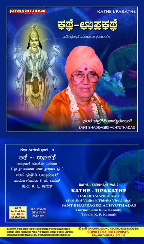 Kathe-Upakathe