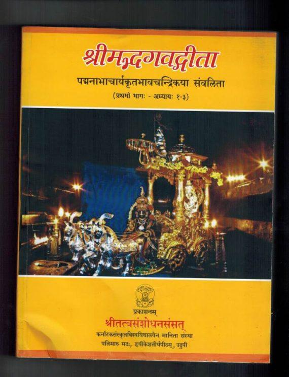 Bhagavat Geete