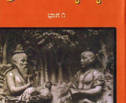 Anuvyakyaana Prathama adhyaaya