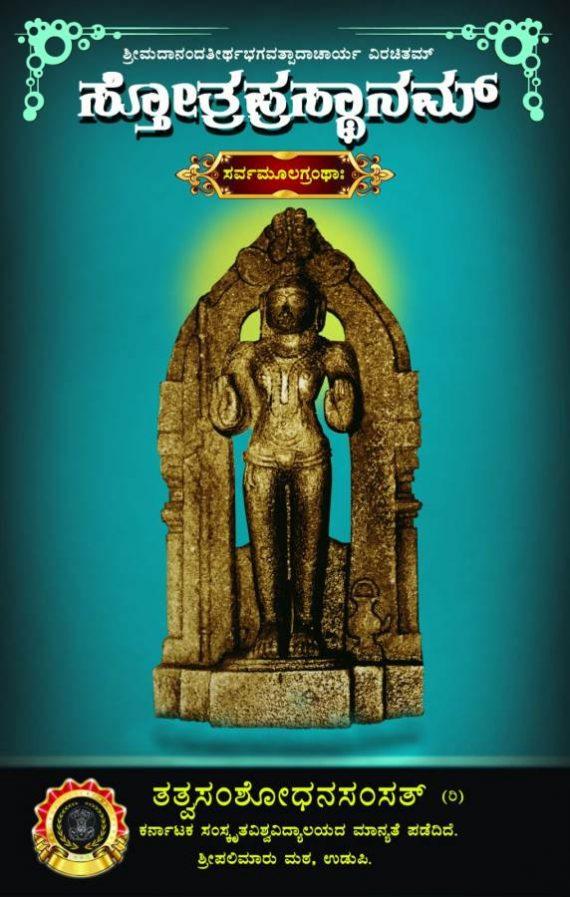 Stotra prastaanam - Kannada
