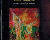Sri Bhagavad Geeta Part - 04