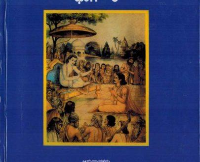Bhagavata Tatparya Nirnaya Vol 1 To 9