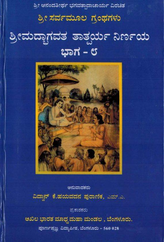 Sarvamoola Grantha Set