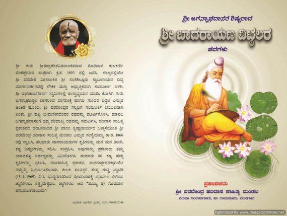 Badarayana Vittalara padagalu