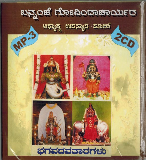 Bhagavad Avataragalu
