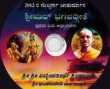 Sri Madbhagavatgeete-DVD