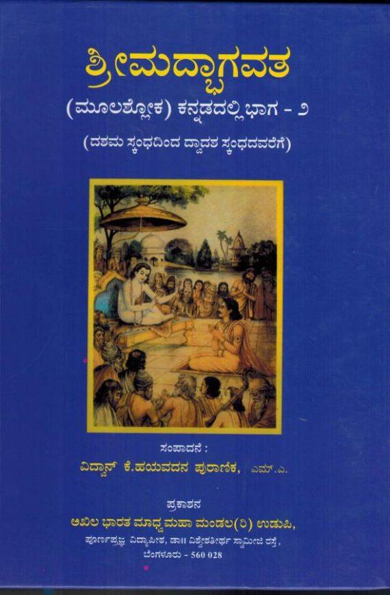 Bhavata Moola _ Kannada