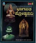 Bhagavata Prostapadi