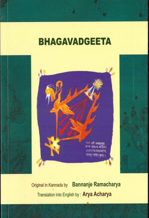 Bhagavatgeeta
