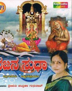 Bhajana Sudha