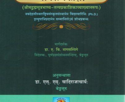Bhavaratnakosha