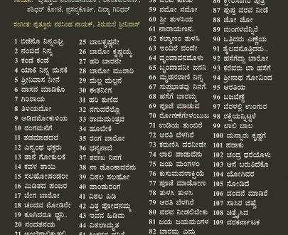Bideno Ninnagre Srinivasa collection of 108 songs
