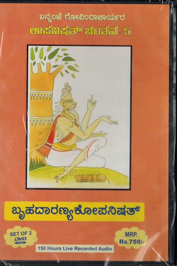 Bruhadaaranyaka upanishat