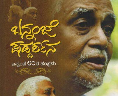 Bannanje Shaddarshana