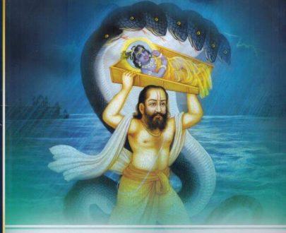 Bhagavata Moola
