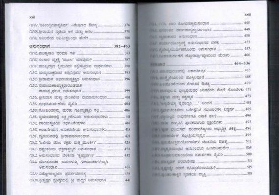 Sarvamoola Sourabha