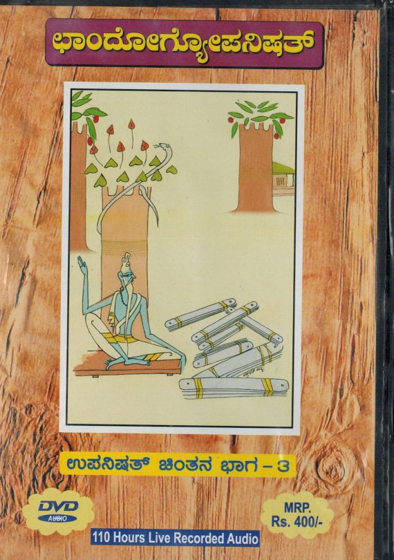 Chandoyopanishat