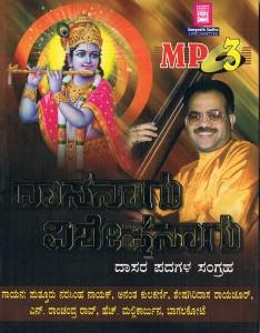 Dasanagu Visheshanagu