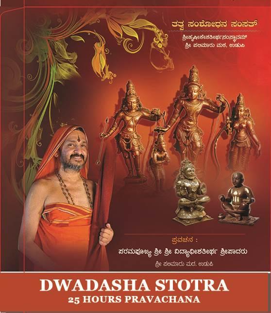 Dwadasha Stotra