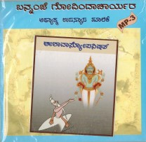 Eshavasyopanishat