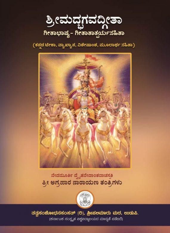 Bhagavadgeeta - Geetabhashya - tatparya