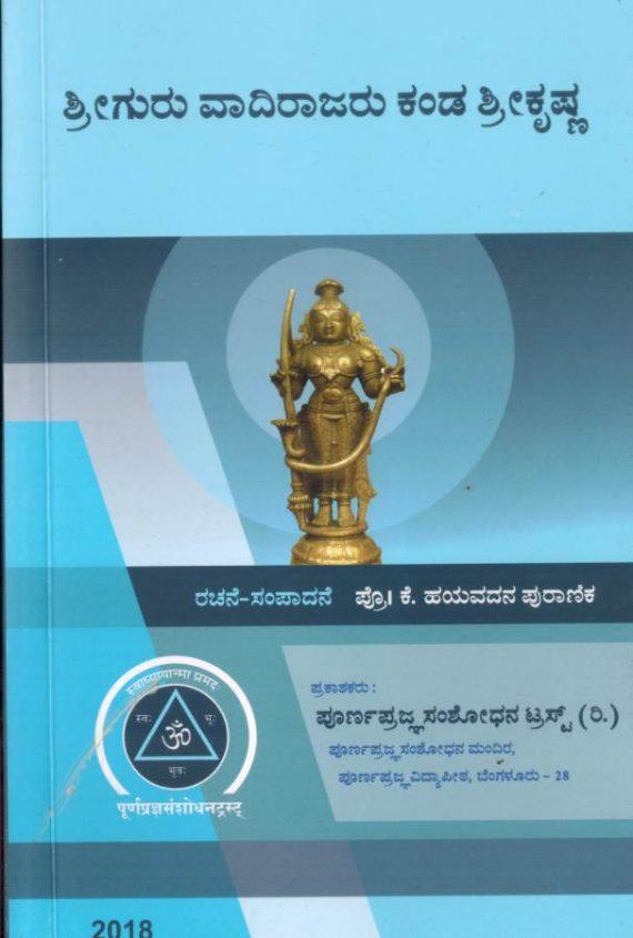 Sriguru vadirajaru kanda Srikrishna