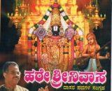 Hare Srinivasa