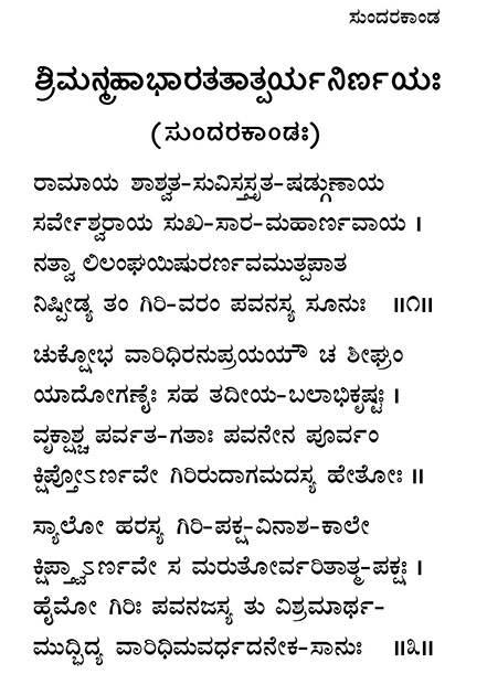 Sri Harivayustuti - Parayana